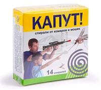 Спирали от комаров КАПУТ Эконом 14шт