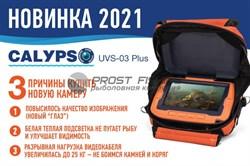 Камера подводная CALYPSO UVS-03 Plus - фото 17084